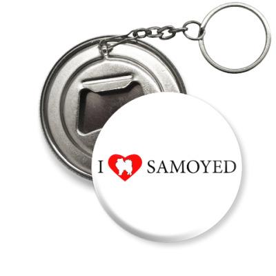 Брелок-открывашка Самоед В Сердце