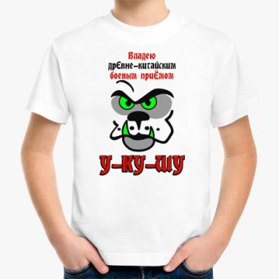 Детская футболка Укушу!