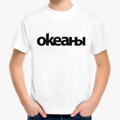 Детская футболка океаны