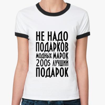 Женская футболка Ringer-T Не надо подарков