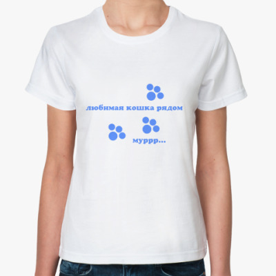 Классическая футболка Любимая кошка рядом