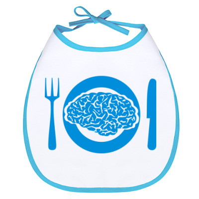 Слюнявчик Слюнявчик с мозгом на обед.