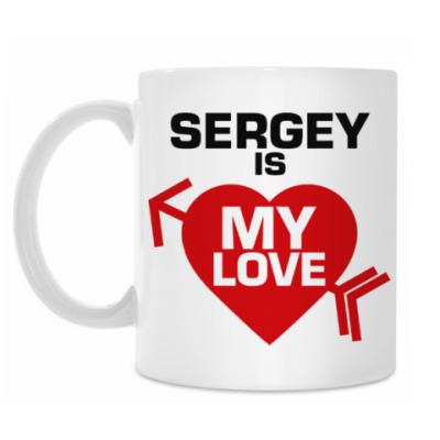 Кружка Сергей - моя любовь