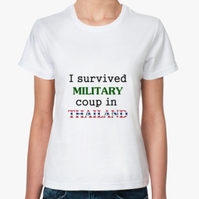 Классическая футболка Я пережила военный переворот в Таиланде!