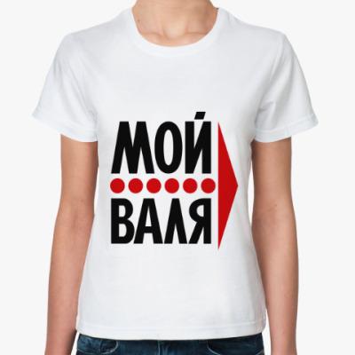 Классическая футболка Мой Валя