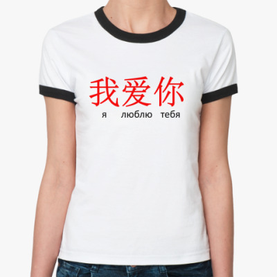 Женская футболка Ringer-T Я люблю тебя