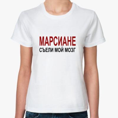 Классическая футболка Марсиане