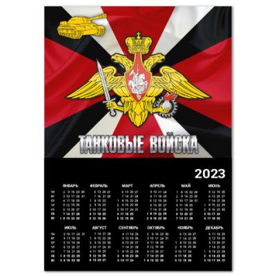 Календарь Танковые войска