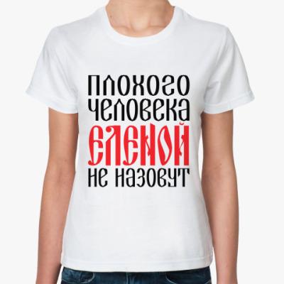 Классическая футболка Елена