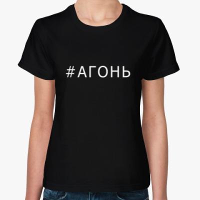 Женская футболка Хештег Агонь
