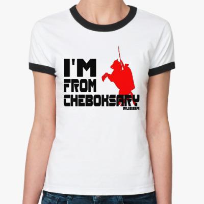 Женская футболка Ringer-T Я из города Чебоксары