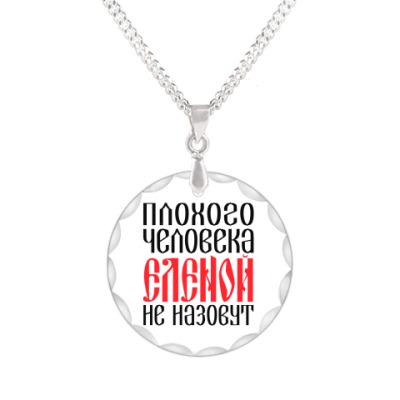 Кулон Елена