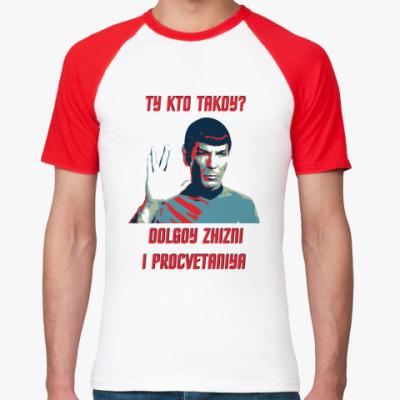 Футболка реглан Live long and prosper
