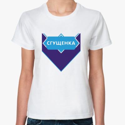 Классическая футболка Сгущенка