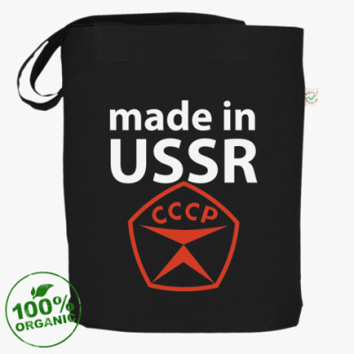 Сумка Made in USSR / Сделано в СССР