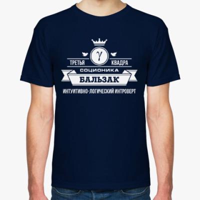 Футболка Социотип 'Бальзак'