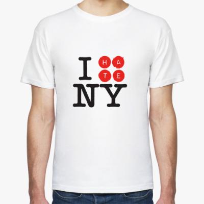 Футболка    I HATE NY