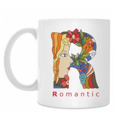 Кружка Романтичным девушкам