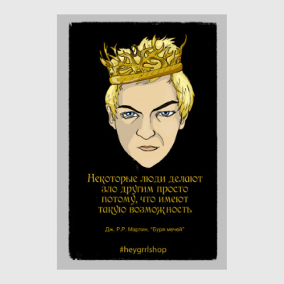 Постер Постер Джоффри Баратеон