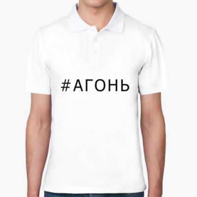 Рубашка поло Хештег Агонь