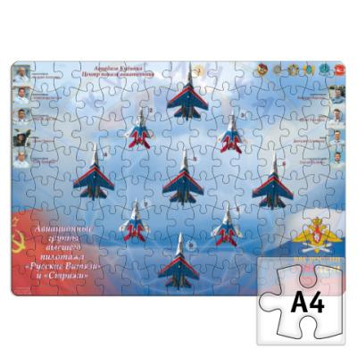 Пазл   Кубинка - 100 лет ВВС