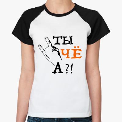 Женская футболка реглан Ты че А?