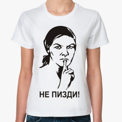 Классическая футболка Не пизди!