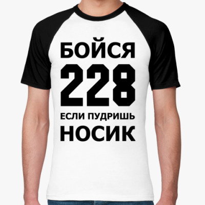 Футболка реглан Бойся 228