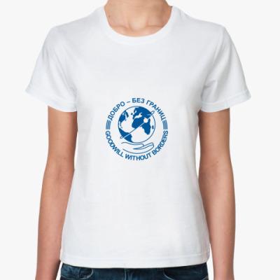 Классическая футболка Добро
