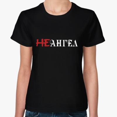 Женская футболка Неангел