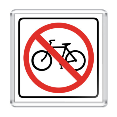 Магнит  No bicycle