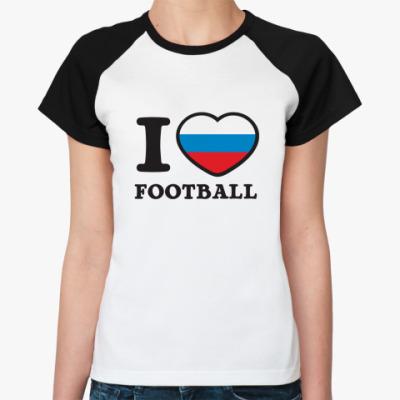 Женская футболка реглан Я Люблю Футбол!