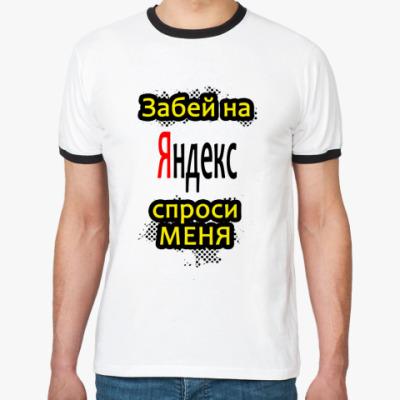 Футболка Ringer-T   Яндекс
