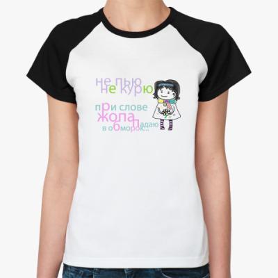Женская футболка реглан Не пью Не курю  Жен
