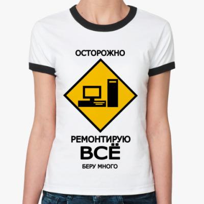 Женская футболка Ringer-T Ремонтирую все!