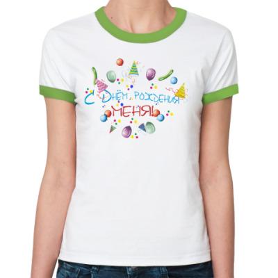 Женская футболка Ringer-T С Днем рождения, меня!