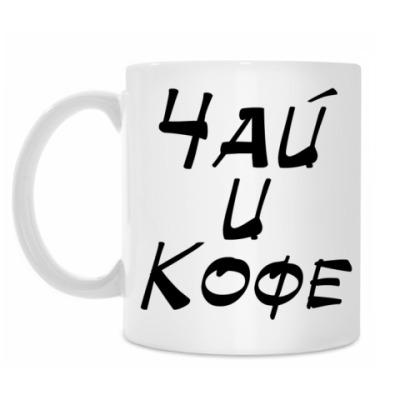 Кружка Чай и Кофе