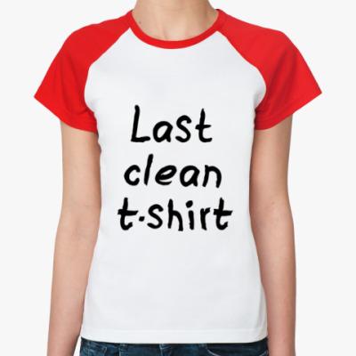 Женская футболка реглан Последняя чистая майка!