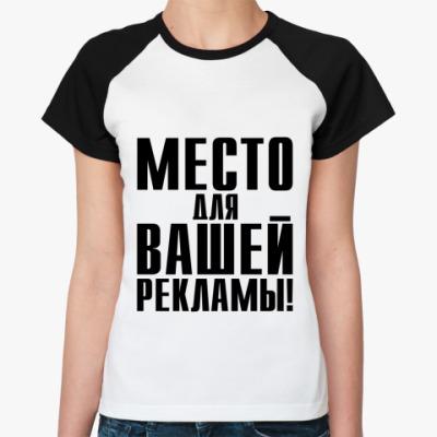 Женская футболка реглан Место для Вашей Рекламы!