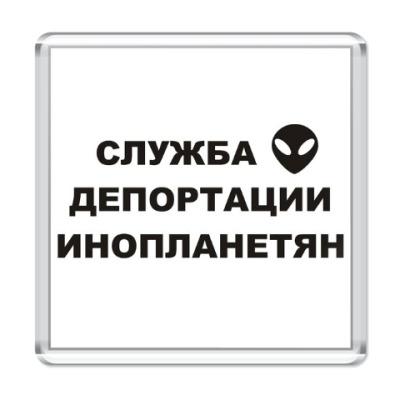 Магнит Служба Депортации Инопланетян