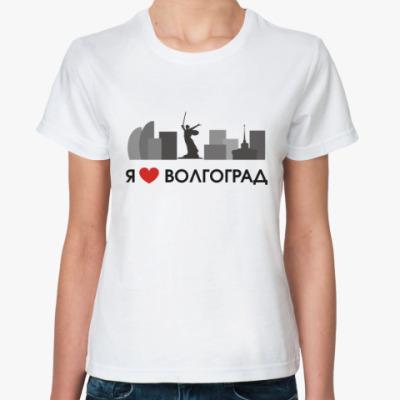 Классическая футболка Я люблю Волгоград