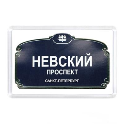 Магнит адресная табличка СПб