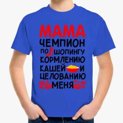 Детская футболка Мама - чемпион