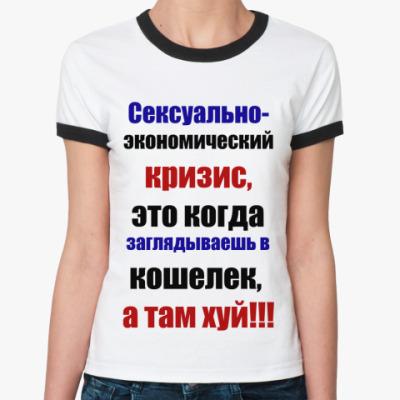 Женская футболка Ringer-T Кризис