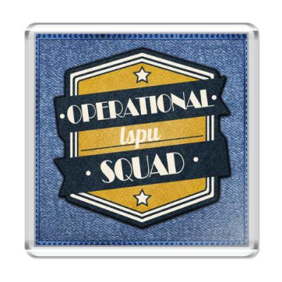 Магнит Operational Squad