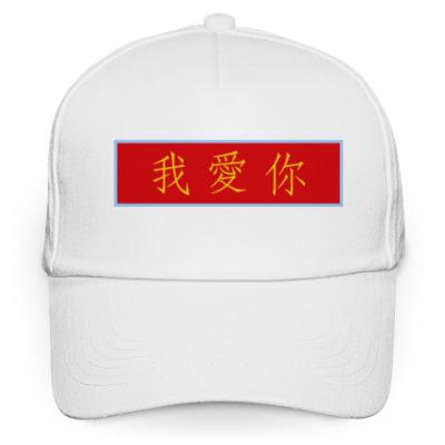 Кепка бейсболка Я люблю тебя по-китайски