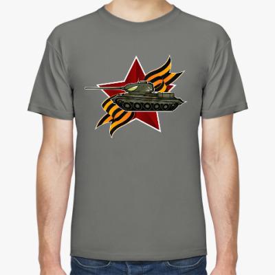 Футболка Танк Т-34-85 СССР