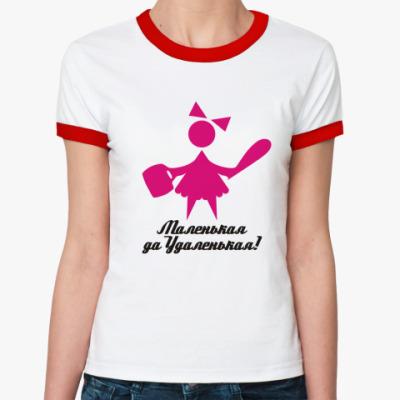 Женская футболка Ringer-T Маленькая да Удаленькая (3)
