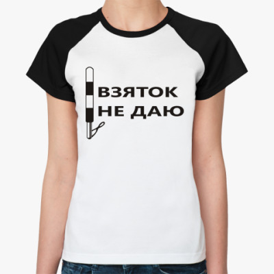 Женская футболка реглан Взяток не даю