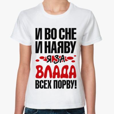 Классическая футболка я за Влада всех порву